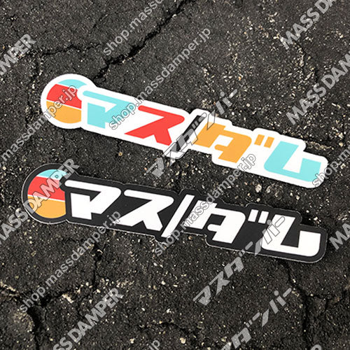 Mass/Dam Katakana Sticker Set - 2 Pack