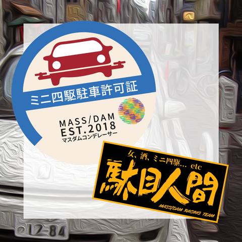 Mass/Dam JDM Street Sticker Pack