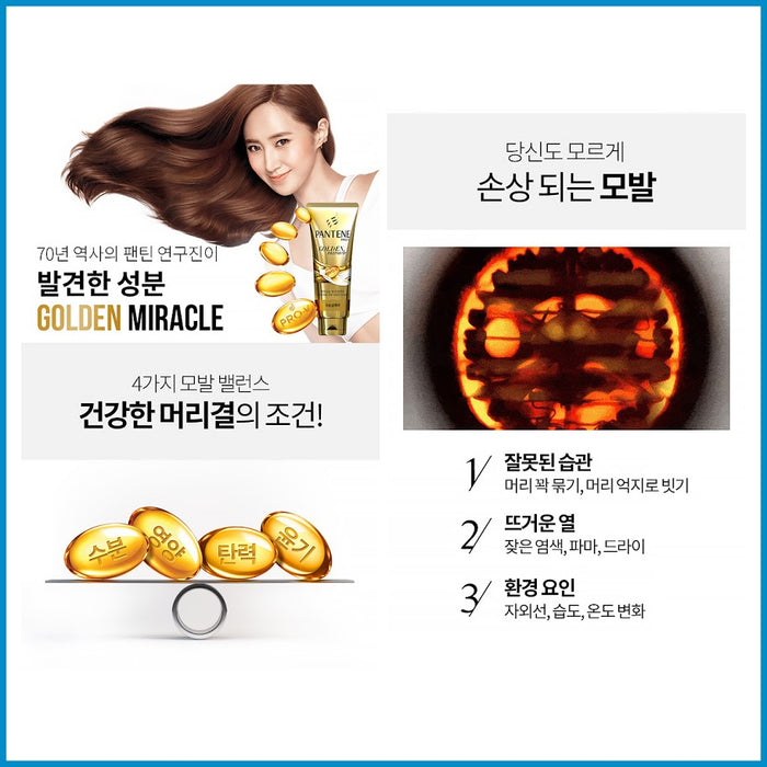[Pantene] Golden Miracle Silky Smooth Care Treatment 220ml x 3EA