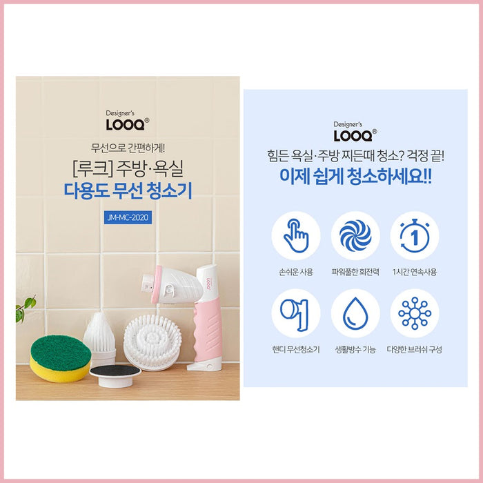 [Looq] Multi-purpose cordless cleaner for kitchen and bathroom HM-MC-2020