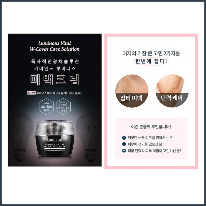 [Camiane]Freckle Relief Luminous Vital W-Cover Care Solution Cream 50g