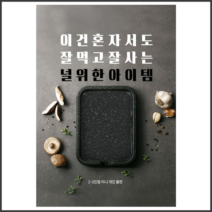 [Cook shop] Mini Square Household Pork Belly Meat Fire Plate