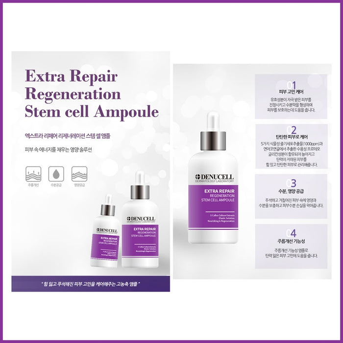 [Denucell] Extra Repair Regeneration Stem Cell Ampoule 50ml/100ml