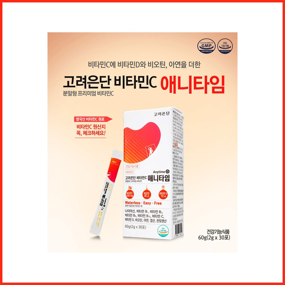 [Korea Eundan] premium multi-vitamin C nutritional supplement from UK-- Anytime 2g x 30 pieces 1Box