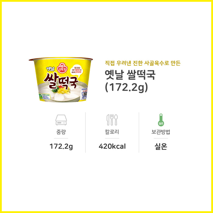 [Ottogi] Old Cup rice cake soup (172.2g/ 420 kcal) x 4EA Made with beef bone broth