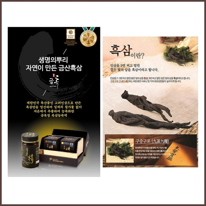 [Geumheukjeong] Korean Black Ginseng Concentrate 100% Black Ginseng Extract fermented 100g(50g x2EA)