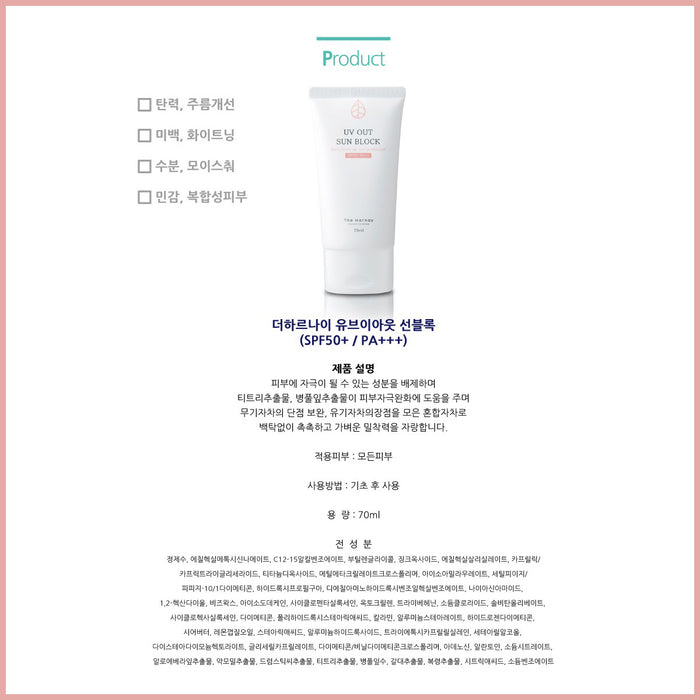 [THEHARNAY] UV Out Sunblock 70ml (SPF50+ PA+++) Moisturizing, bright Tone Up!