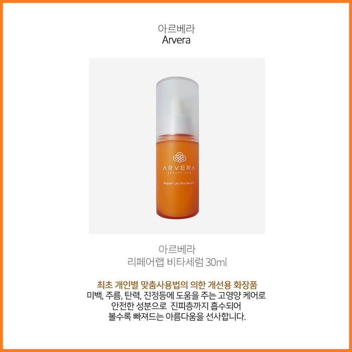 [Arvera] Repair Lab Vita Serum 30ml High Nutritional Care Whitening Wrinkles Elasticity Soothing