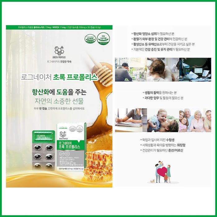 Lognature Brazil Green Propolis +Vitamin E (550mg x 30) x 1/2 Box Nutritional Supplement