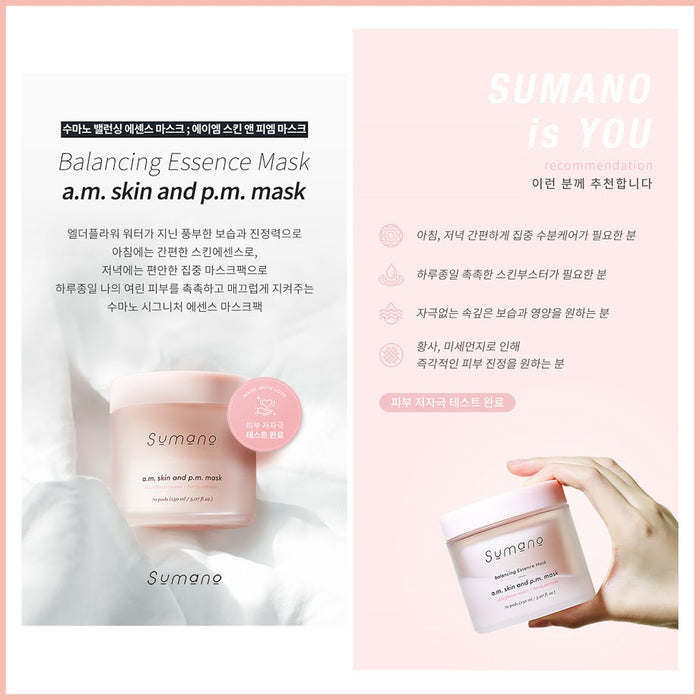 [Sumano] AM Skin PM Mask Balancing Essence Mask 70 Pads 150ml Moisturizing Soothing Elderflower