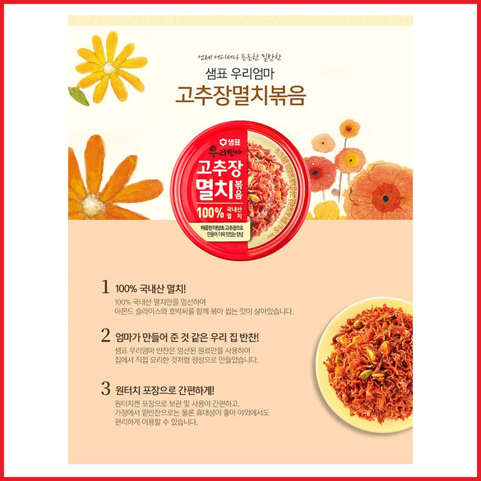 [Sampyo]Gochujang Stir-fried Anchovy 50g x 3/4/6EA One-touch canned almond slices + pumpkin seeds