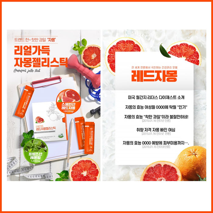 [Real Full] Red Grapefruit Jelly Stick (20g x 10 packets) x 2/4Box Contains 1000mg French lemon Balm