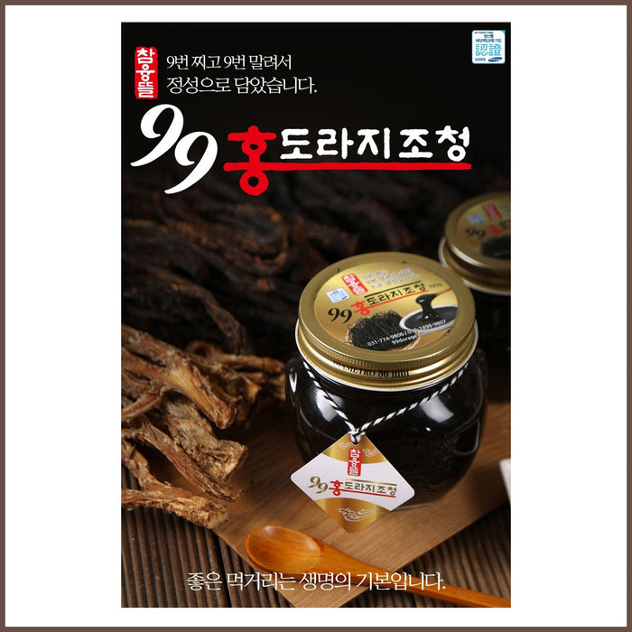 [Chamjungyard ]99 RED Bellflower Grain Syrup 15g x 30EA
