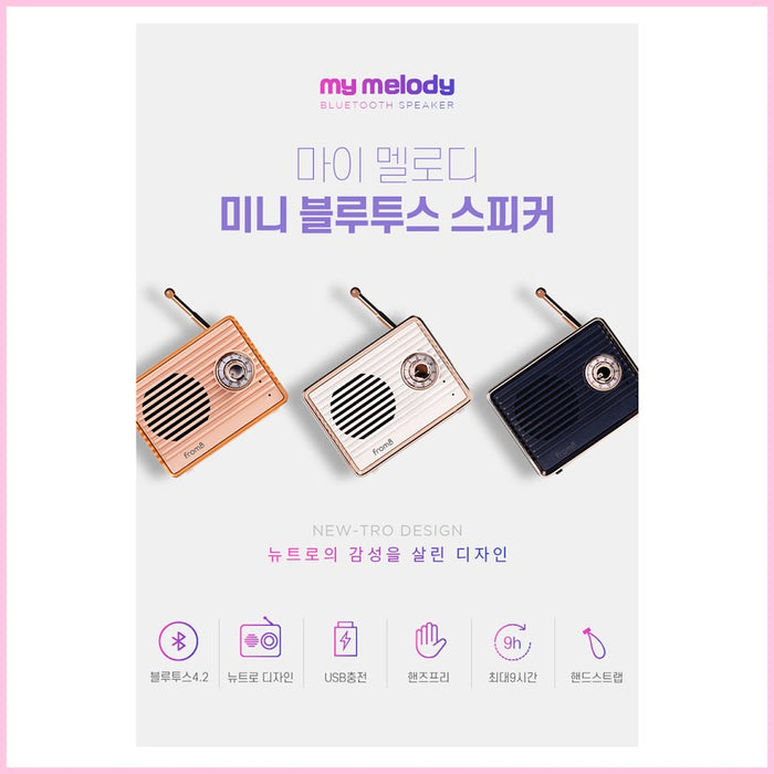 From B ultra-mini speaker My Melody Bluetooth speaker BA 001