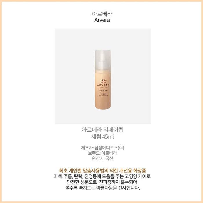 [Arvera] Repair Lab Serum 45ml High Nutritional Care Whitening WrinklesElasticitySoothing