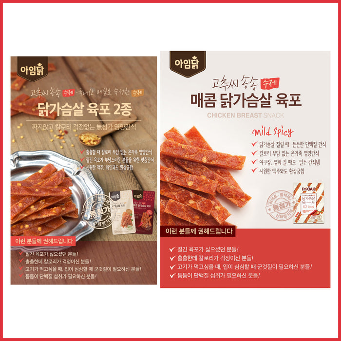 [Im Dak] Homemade Spicy Chicken Breast Jerky 20g x 10EA Protein 8.9g /62Kcal per pack