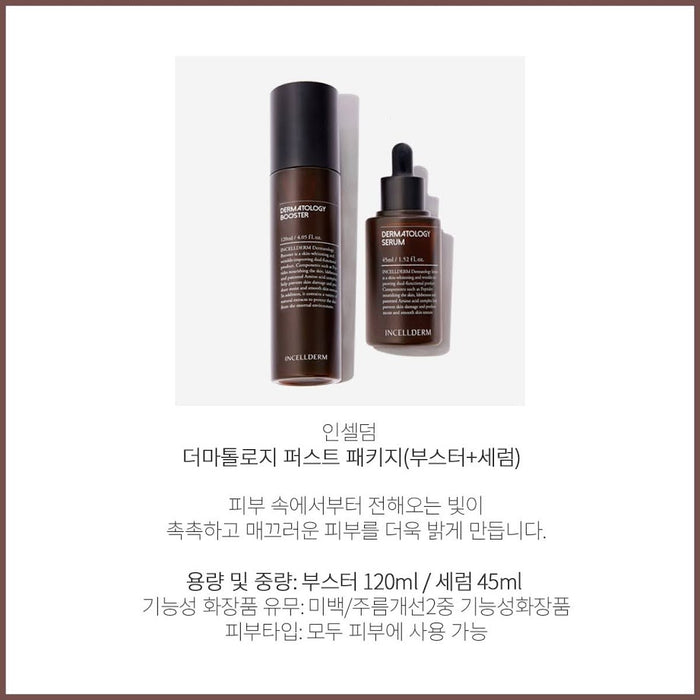 [INCELLDERM] Dermatology First Package (Booster 120ml+ Serum 45ml) All Skin Type WhiteningWrinkle