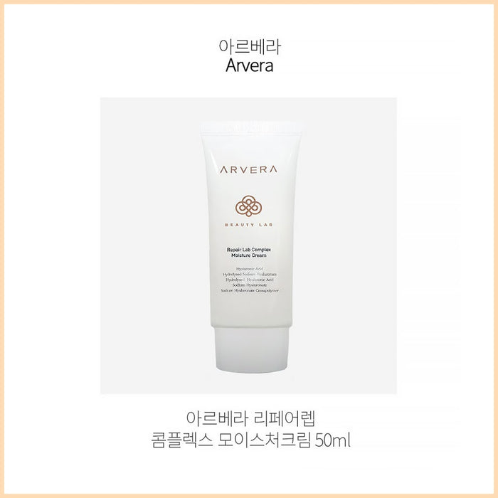 [Arvera] Repair Lab Complex Moisture Cream 50ml High Nutritional Care Whitening Wrinkles Elasticity Soothing