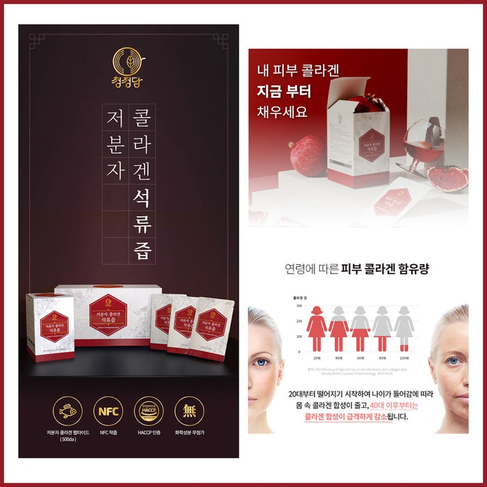 [Chungjungdam ]  Low Molecular Collagen Pomegranate Juice 80ml X 30 Bags