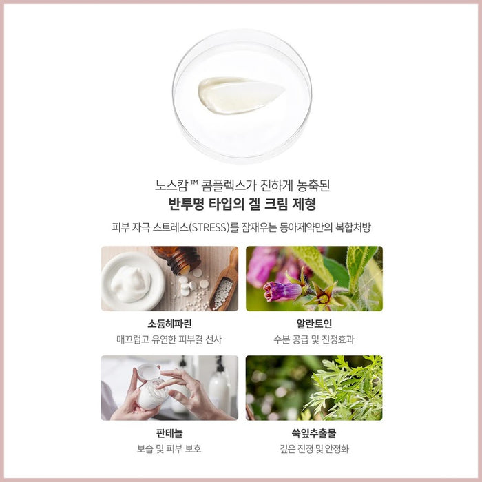 [FATION] NoSCalm Gel Cream 50ml Whitening Anti-wrinkle