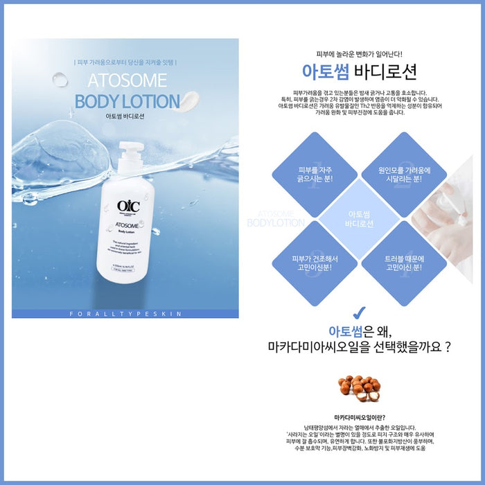 [Chae I Eun] Atosome Body Lotion 250ml Contains Macadamia Seed Oil /Protect You From Itchy Skin