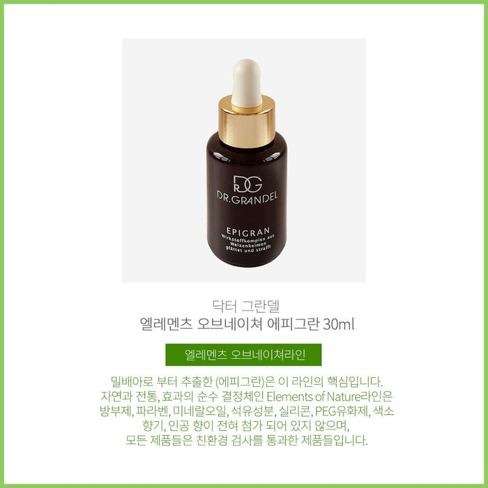 [Dr. Grandel] EPIGRAN 30ml Active Ingredient Complex Wheat Germ Smoothes and Tightens