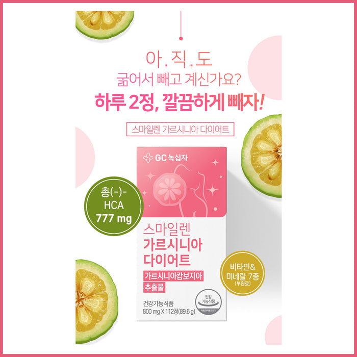 [Green Cross] Smileen Garcinia Diet 800mg x 112T  8 Weeks HCA 777mg