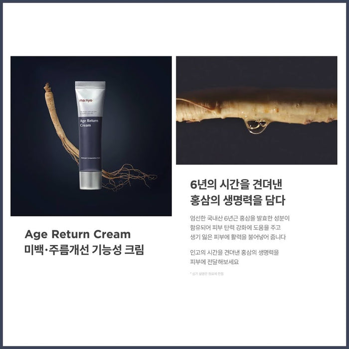 [Manyo Factory] Age Return Cream 30ml 1~2EA Anti-aging Night Care Red ginseng and mushroom fermente