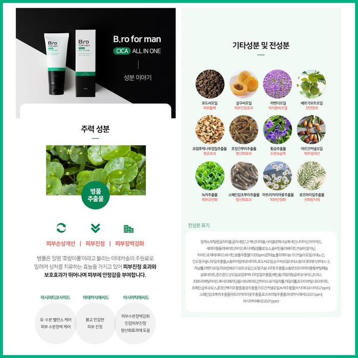 [Bro]  For Men Cica All-in-One 100ml Moisture supply wrinkle improvement Irritation protection