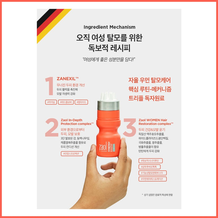 [Zaol] Synergy Booster Woman 100ml  For Exclusive Use Of Female Hair Loss