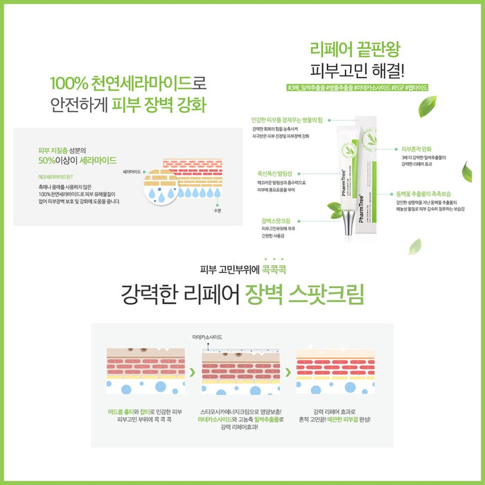 [PharmTree] Energy Cream 30ml 100% Natural Ceramide Protect Skin Barrier Arrange Skin Tone