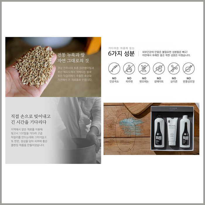 Korean Rice Wine Cleansing 3Set Scalp Shampoo 500ml+ Scalp Treatment 500ml+Moisture Clenser 150ml
