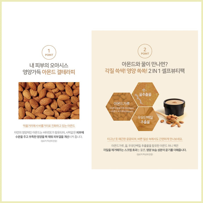[GRAYMELIN] Almond Honey Pack 100g x 2EA Exfoliation + Skin Care Soft Mud Type