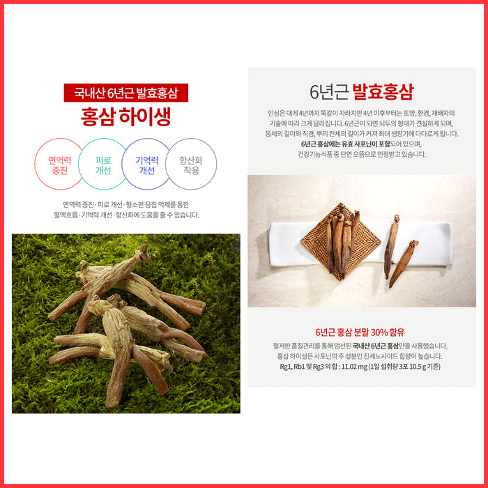 Red Ginseng Hi-Saeng (3.5g x 90EA) x 2EA  Korean Red ginseng pills