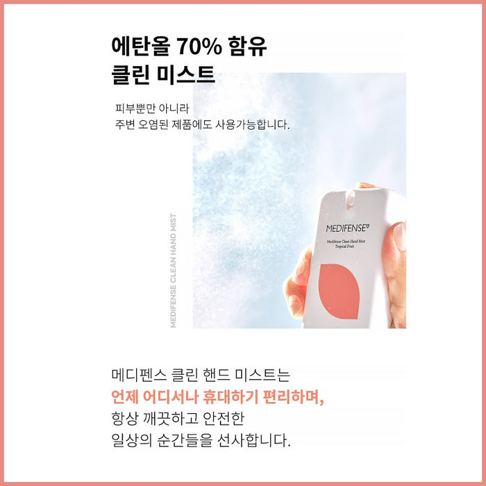 [Manyo Factory] Medifense Clean Hand Mist Tropical Fruit 30ml