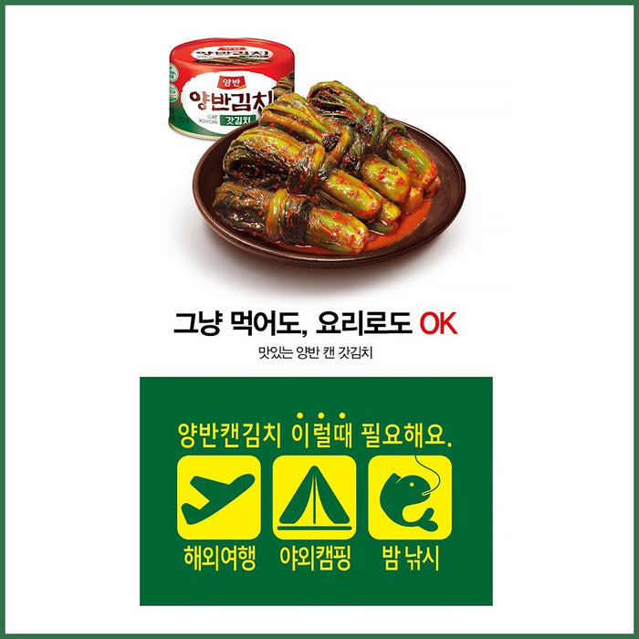 [DongWon]Korean Food Canned Gat Kimchi 160g x 5/10EA Premium Stir-Fried Gat Kimchi/Kimchi 80g x 5EA
