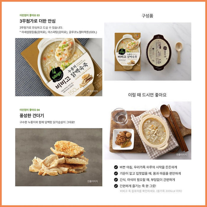 [BIBIGO] Korean Food Porridge 280gx4 Abalone,Pumpkin,Mushroom Vegetable,Black Sesame,Beef,Chicken