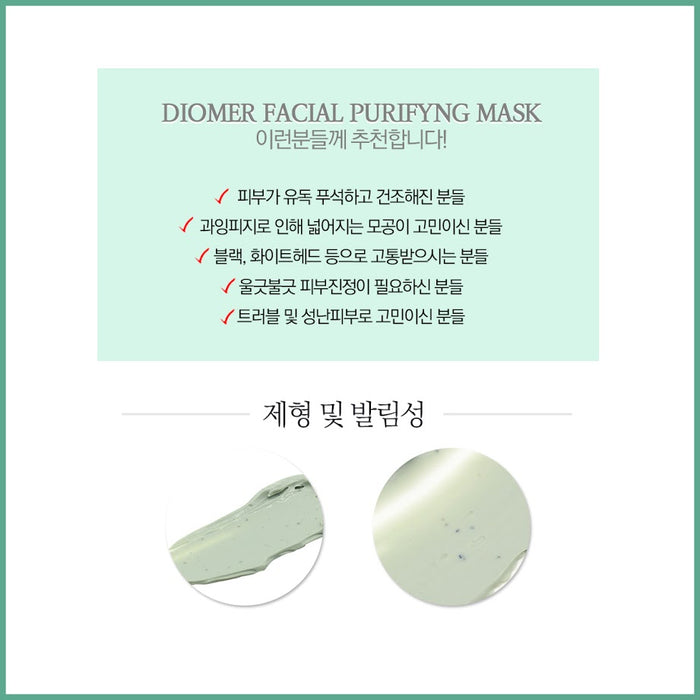 [Diomer] Facial Purifying Wash-Off Mask 100ml Dead skin cellsSebumPore Care Without Stimulation