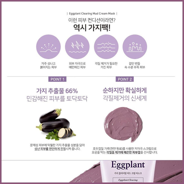 [PaPa Recipe]Eggplant Clearing Mud Face Cream Mask 100ml