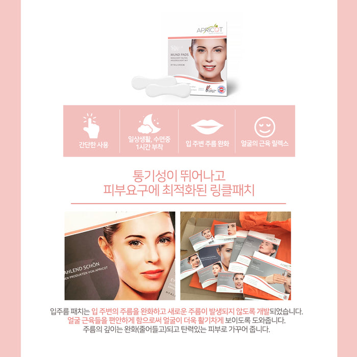 [Apricot Beauty] Mouth Wrinkle Removal Silicone Pad Hyaluron Contained