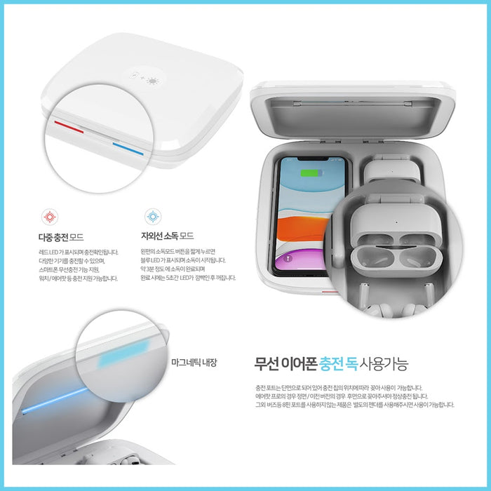 [Murray] multi-function Wireless Charging UV Disinfection Sterilization Box Charger W50