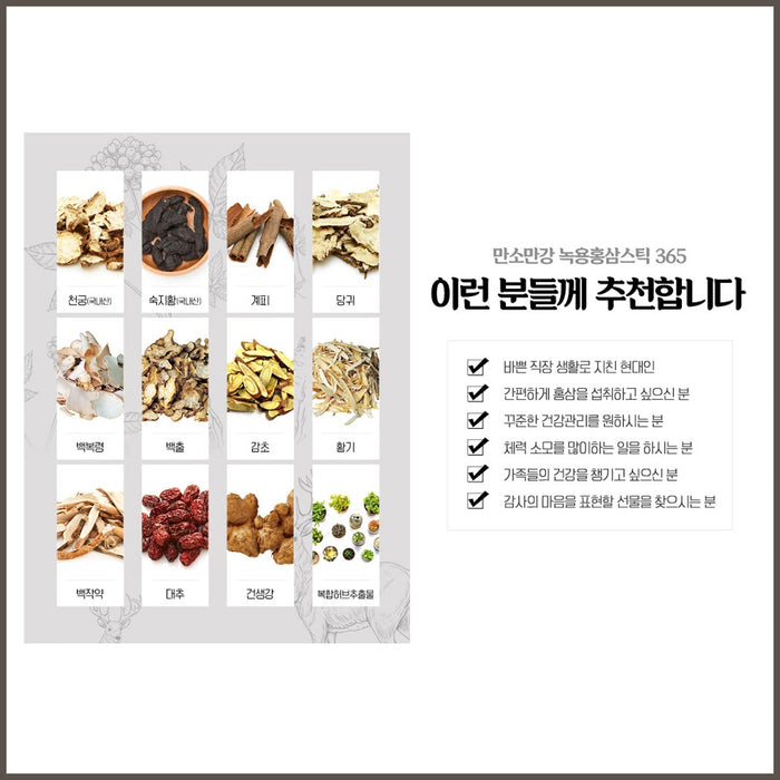[Manso Mangang] Deer Antler Red Ginseng Stick 365 (10g x 90 packets,860Kcal) For 3Months