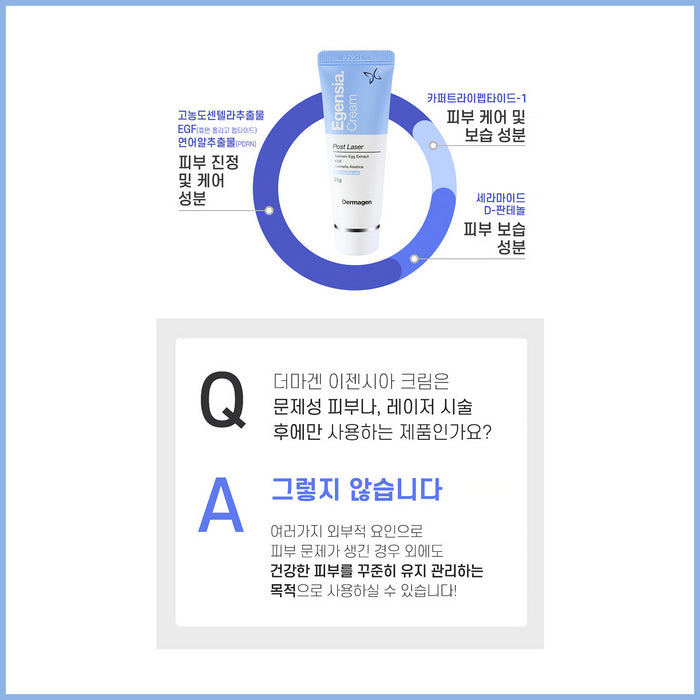 Dermagen Egensia Cream 50g Post Laser Soothes irritated and damaged skin,Moisturizing Salmon Egg.EGF