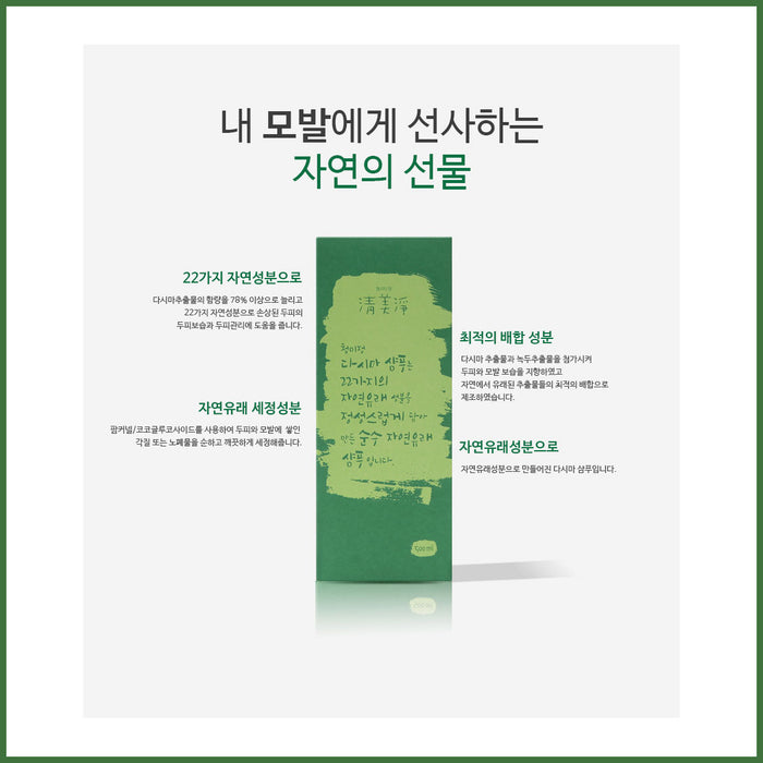 Cheongmijeong Kelp Weak Acid Natural Scalp Shampoo Dandruff Shampoo 500ml