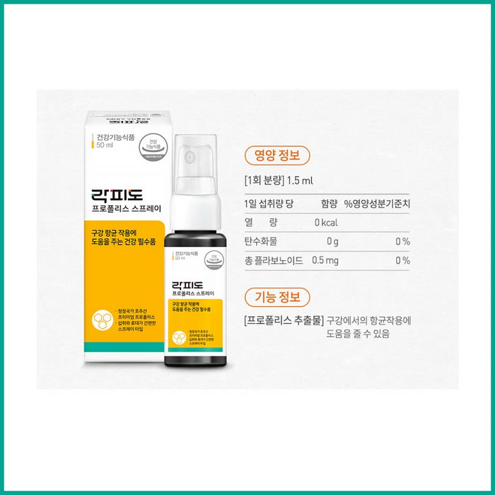 [Oral Antibacterial] Lapido Propolis Spray 50ml  Contains 0.5mg of propolis  Sweet strawberry flavor