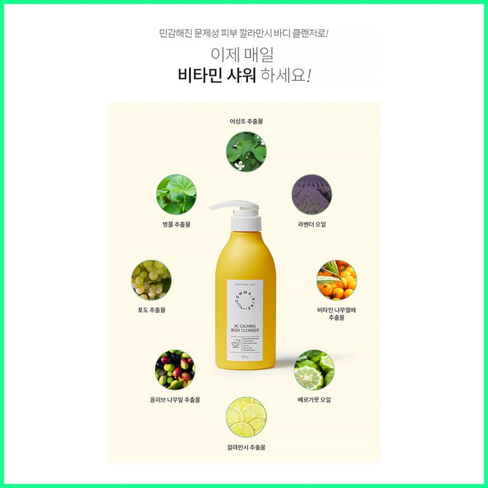 [Commanine] Calamansi Acne Relief Functional Body Cleanser 500g Remove Waste  Moist Body,Smooth Skin