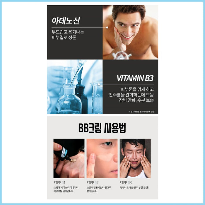 [SWAGGER] Face Terminator All-in-One BB Cream 40ml SPF 50+ /PA +++ Natural daily BB For Men