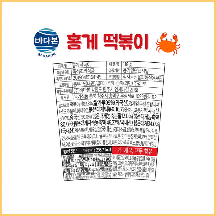 Korean Food BADABON Red Crab /Seafood /Seafood and jajang Cup Tteokbokki 118g (295.7 kcal) x 5EA