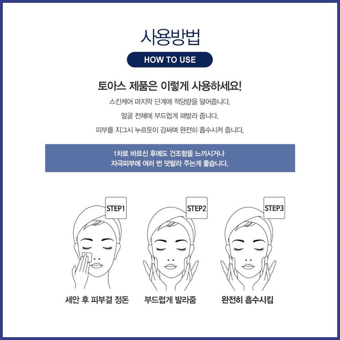 [Toas] Renewal Cream 100g Multipeptide Moisture Cream
