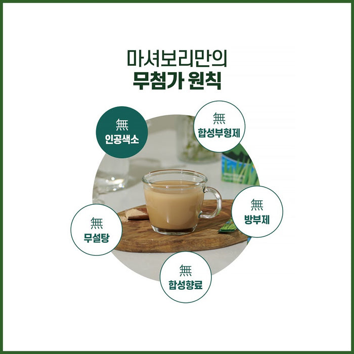 [Life Promise]Drink Sprout Barley From Pure Jeju [4gx20 packets] Rich In Dietary Fiber,Potassium V.C